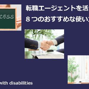 障害者の転職エージェントを知って活用する8つのおすすめな使い方
