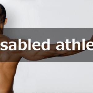 あなたもスポーツ選手に転職!障害者アスリートに挑戦