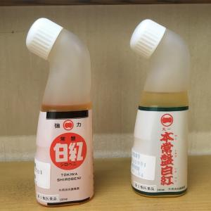 薩摩のバンテリン、白紅(しろべに)~消炎鎮痛だけではなく、リラックス効果も
