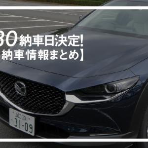 CX-30の納車日が10月24日に決まりました【CX-30最新納車情報】