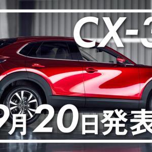 MAZDA CX-30の発表は9月20日!発売日は?
