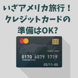 アメリカ旅行におすすめのクレジットカード3選【年会費無料】