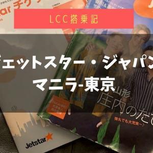 LCCジェットスター・ジャパン搭乗記【成田→マニラ】