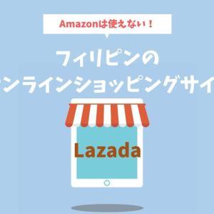 フィリピンではAmazonが使えない:Lazadaがオンライン通販に便利