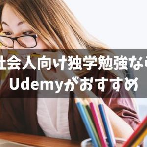 Udemy(ユーデミー)の評判とセールより安く買う方法【クーポン】