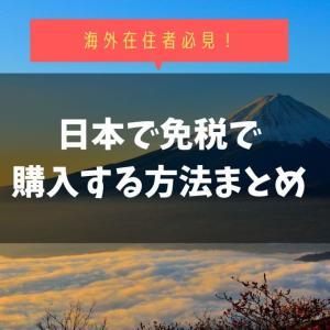 海外在住日本人・留学生が一時帰国で免税する方法【ユニクロの例】