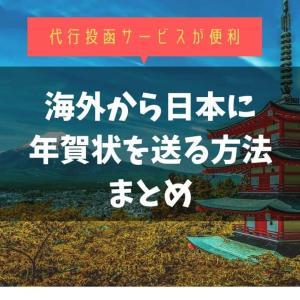 【2020年】海外在住者が海外から日本に年賀状を送る方法まとめ【投函サービスがおすすめ】