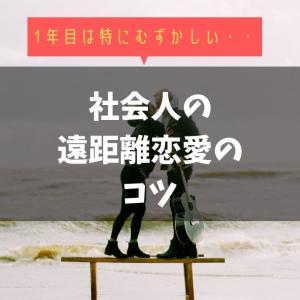 社会人1年目の遠距離恋愛を成功させるコツ【難しい理由と乗り越えて結婚した経験談】