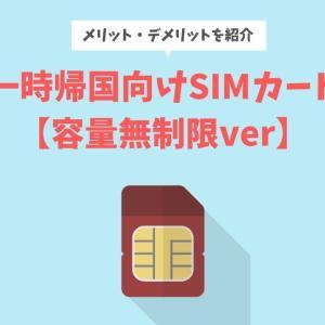 容量無制限のプリペイドSIM【海外在住者の一時帰国に】