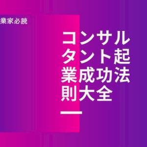 【コンサル必読本】コンサルタント起業成功法則大全【期間限定で無料】