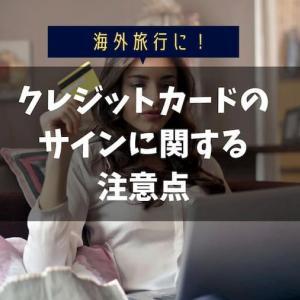 【海外旅行】クレジットカードのサインの注意点