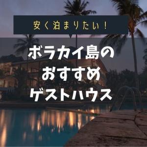 ボラカイ島で安いホステル・ゲストハウス【おすすめを紹介】