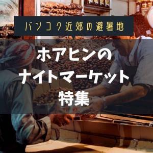 【タイ】ホアヒン観光ならナイトマーケット:おすすめのお土産品を紹介!