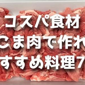 コスパ食材!お得な豚こま肉で作れる・おすすめ料理7選