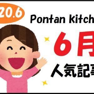 6月の人気記事(pontan kitchen)