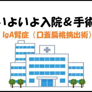 入院と手術(口蓋扁桃摘出術)