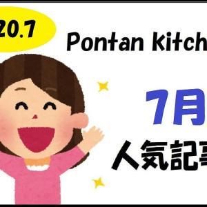 Pontan kitchen・7月の人気記事