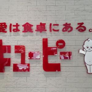キューピーマヨネーズ拳母工場へ工場見学に行ってきました