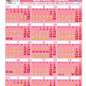 ひたすら効率重視のある意味無機質なトヨタカレンダー