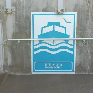 令和になってもまだまだ現役 大阪市営渡船全航路乗船記その2