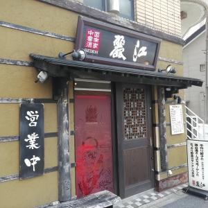 定額給付金10万円で外食するシリーズその1 名古屋で食す神奈川名物サンマーメン 中国雲南酒家 麗江