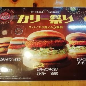 定額給付金10万円で外食するシリーズその4 コメダ珈琲カレー祭りに参戦