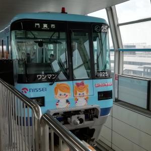 大阪モノレール全線乗車記(前半)&万博記念公園に行ってみた