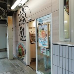 定額給付金で外食するシリーズその14 名代きしめん「住よし」 名古屋駅