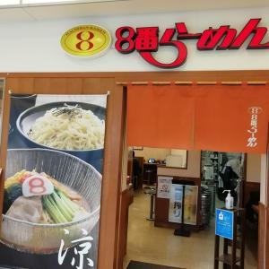 定額給付金10万円で外食するシリーズその21 8番らーめんで野菜ラーメン食べる
