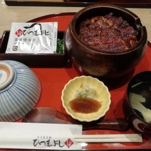 定額給付金10万円で外食するシリーズその29  しら河名古屋駅店でひつまぶし