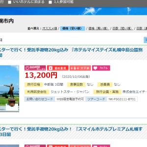 価格崩壊!名古屋発札幌2泊3日旅行が超衝撃価格だった