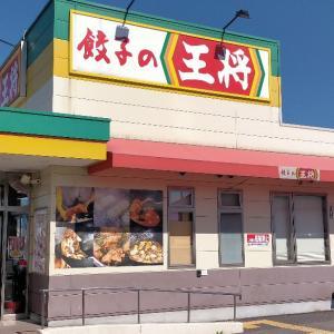定額給付金10万円で外食するシリーズその53 餃子の王将長尾店(大阪府枚方市)+おまけ付き