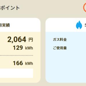 5月の光熱費