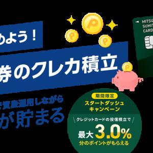 三井住友カードでSBI証券のクレカ投信積立始めてみました