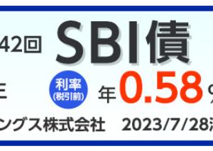 第42回SBI債を購入しました