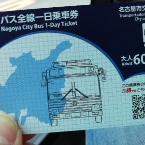 名古屋市バス一日乗車券で東谷山フルーツパークへ行ってきました