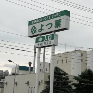 よつ葉乳業さんの工場見学に行ってきました