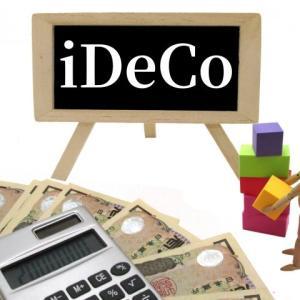 iDeCoを始めて2年と7ヶ月 運用状況 ~オン・ザ・ロード~(2019年9月末時点)