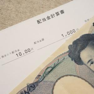 【米国株】配当金受け取り額(2019年9月) ~ありますか 心のゆとりと 積み重ね~