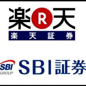 【つみたてNISA】開設するなら? SBI証券&楽天証券 ~どっちの投資ショー~