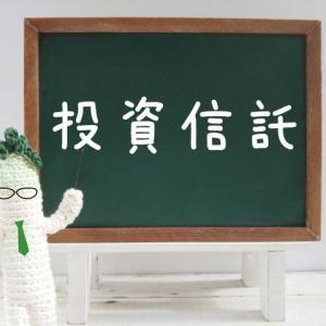 【つみたてNISAおすすめ商品】SBI証券&楽天証券編① ~トウシンきみにきめた!~