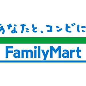 ファミマTカードで公共料金を支払う方法、ついでにFamiPay ~三つの必殺技の巻~