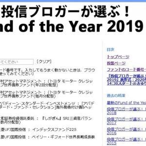 投票! 「投信ブロガーが選ぶ!Fund of the Year 2019」 ~私らしく選ぶ!~