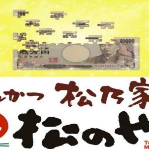 【米国株】配当金受け取り額(2019年11月) ~松のや、良いぞォ~