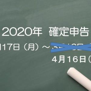 【新型コロナ】確定申告、期限を1か月延長 ~みなと軒 三宮東門店~
