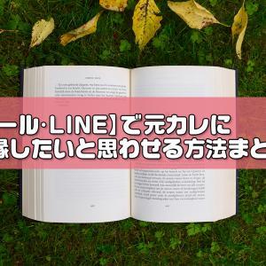 【メール・LINE】元カレに復縁したいと思わせる方法8選まとめ!