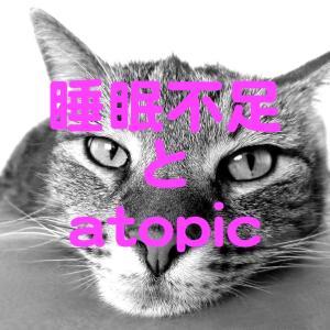 睡眠不足のアトピーへの影響