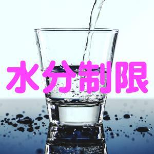 【アトピー対策】体の浮腫(むくみ)解消に必須の水分制限のやり方