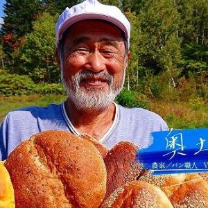#情熱大陸 #北海道のパン屋さん家族