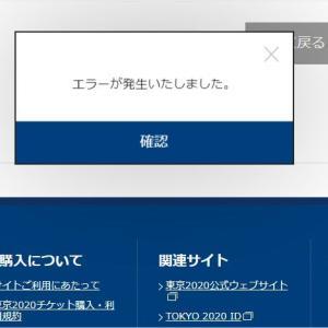 東京オリンピック チケット二次販売 エラーばかりで完了しない